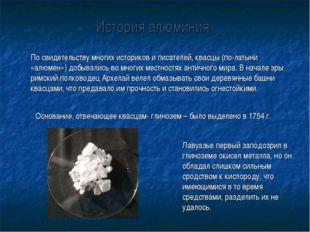 История алюминия По свидетельству многих историков и писателей, квасцы (по-л