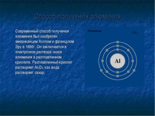 Способ получения алюминия Современный способ получения алюминия был изобрете