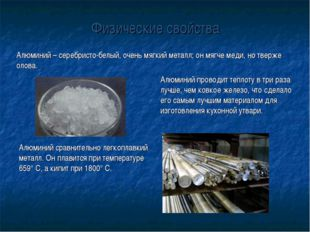 Физические свойства  Алюминий – серебристо-белый, очень мягкий металл; он мя