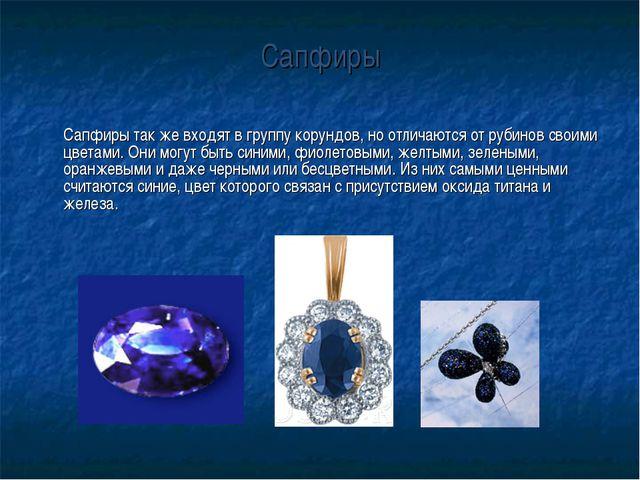 Сапфиры Сапфиры так же входят в группу корундов, но отличаются от рубинов св...