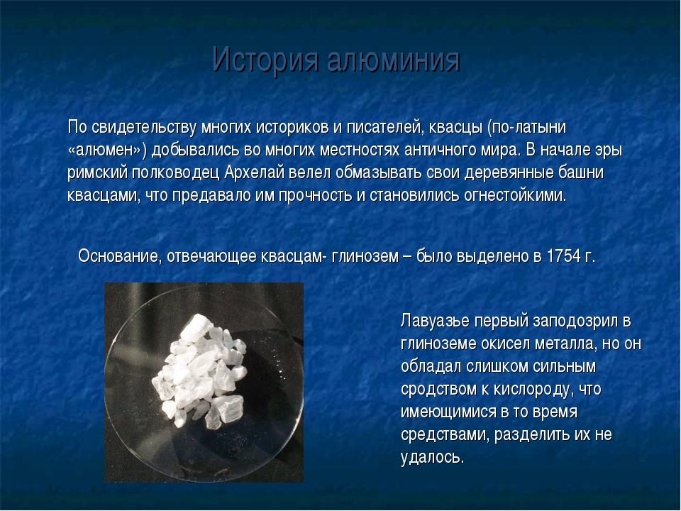 История алюминия По свидетельству многих историков и писателей, квасцы (по-л...