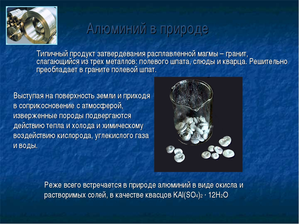 Алюминий в природе Типичный продукт затвердевания расплавленной магмы – гран...