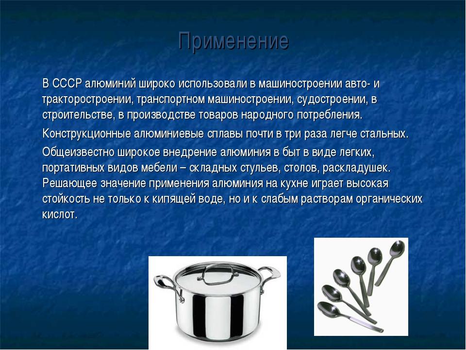 Применение В СССР алюминий широко использовали в машиностроении авто- и трак...