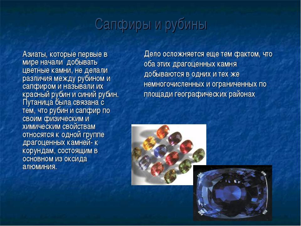 Сапфиры и рубины Азиаты, которые первые в мире начали добывать цветные камни...