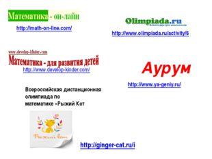 http://math-on-line.com/ http://www.develop-kinder.com/ Всероссийская дистанц