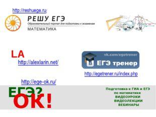 http://egetrener.ru/index.php http://reshuege.ru/ http://alexlarin.net/ http: