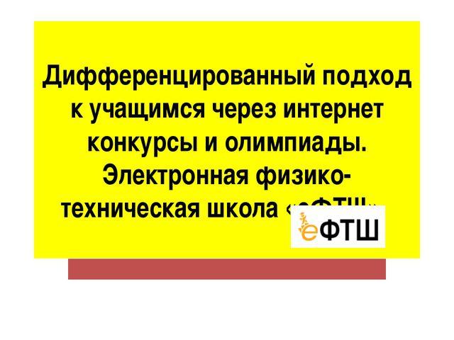 Дифференцированный подход к учащимся через интернет конкурсы и олимпиады. Эле...