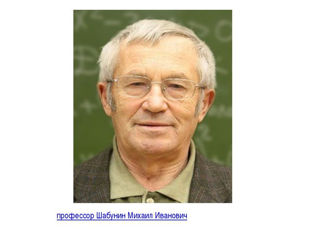 профессор Шабунин МихаилИванович