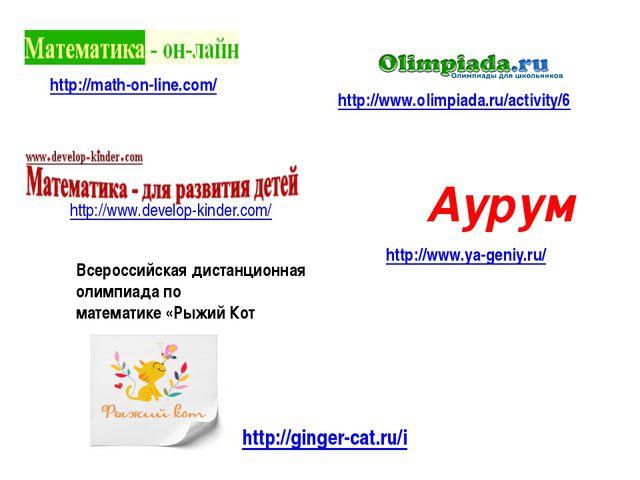 http://math-on-line.com/ http://www.develop-kinder.com/ Всероссийская дистанц...