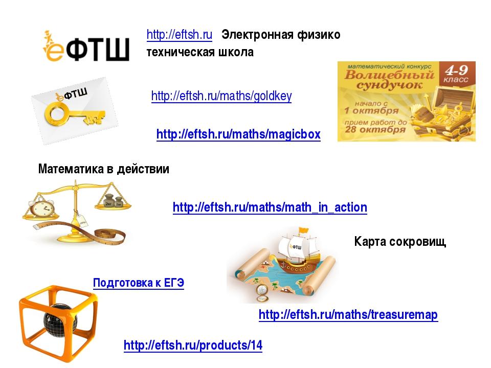 http://eftsh.ru Электронная физико техническая школа http://eftsh.ru/maths/g...