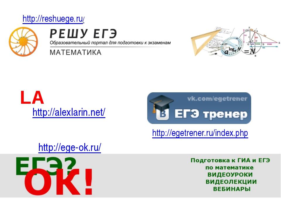 http://egetrener.ru/index.php http://reshuege.ru/ http://alexlarin.net/ http:...