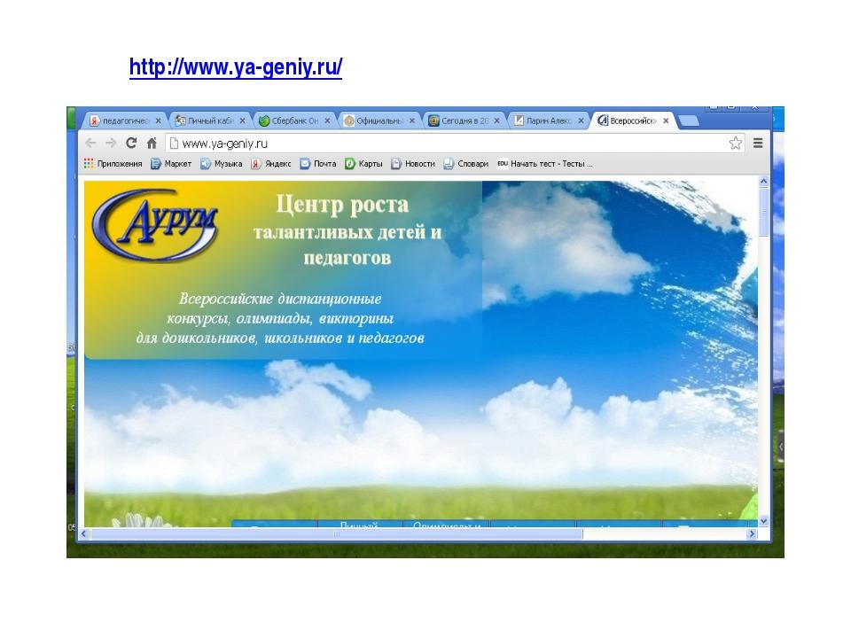 http://www.ya-geniy.ru/
