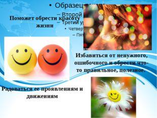 Поможет обрести красоту жизни Радоваться ее проявлениям и движениям Избавить