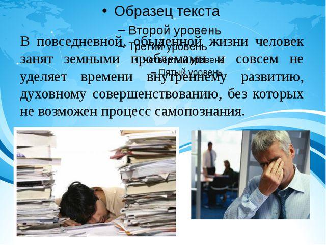 В повседневной, обыденной жизни человек занят земными проблемами и совсем не...