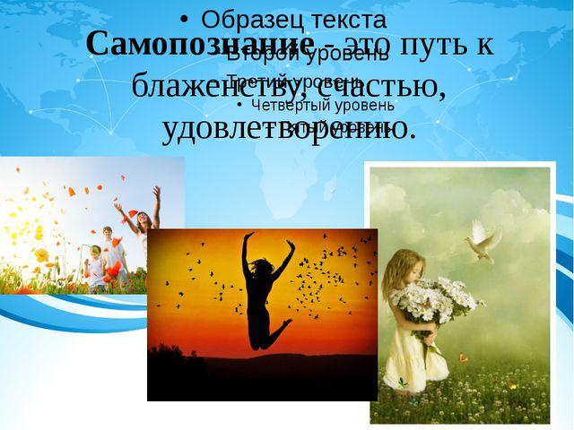 Самопознание - это путь к блаженству, счастью, удовлетворению.