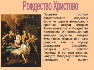Первыми гостями божественного младенца были не цари и вельможи, а простые пас
