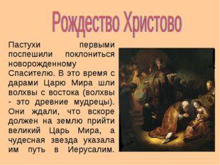 Пастухи первыми поспешили поклониться новорожденному Спасителю. В это время с