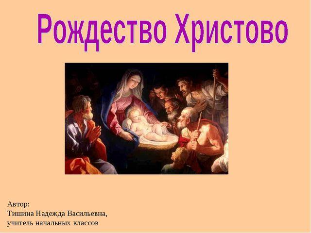 Автор: Тишина Надежда Васильевна, учитель начальных классов