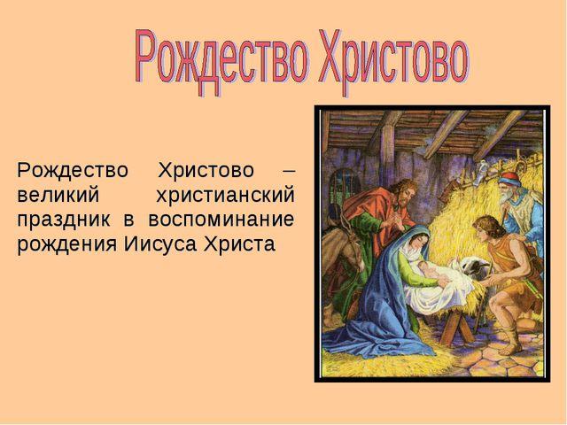 Рождество Христово – великий христианский праздник в воспоминание рождения Ии...