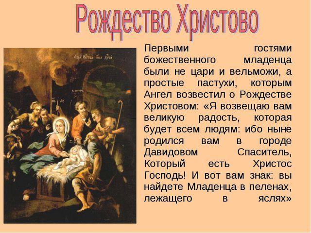 Первыми гостями божественного младенца были не цари и вельможи, а простые пас...