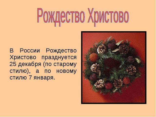 В России Рождество Христово празднуется 25 декабря (по старому стилю), а по н...