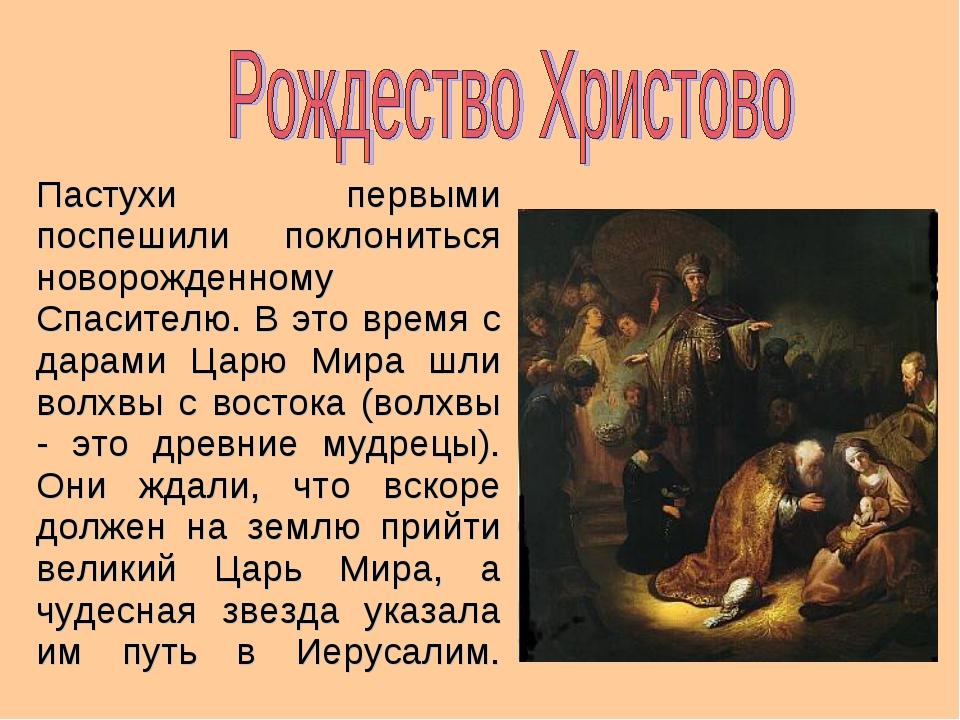 Пастухи первыми поспешили поклониться новорожденному Спасителю. В это время с...