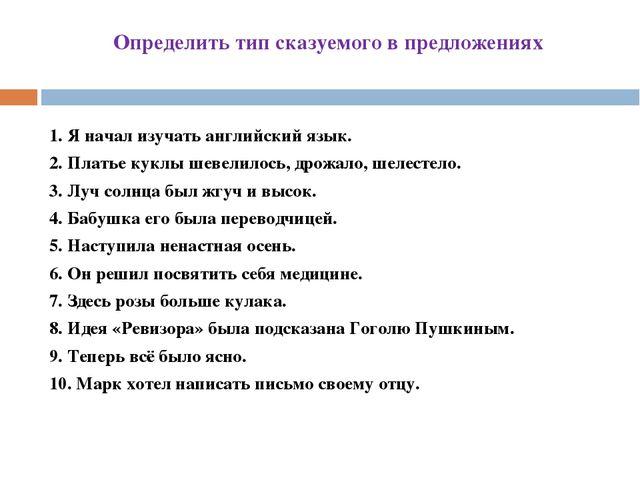 Определить тип сказуемого в предложениях 1. Я начал изучать английский язык....