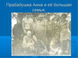 Прабабушка Анна и её большая семья.