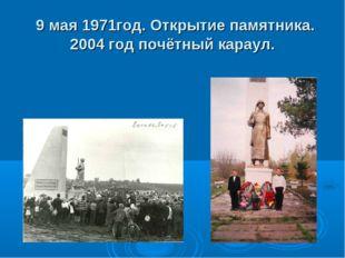 9 мая 1971год. Открытие памятника. 2004 год почётный караул.