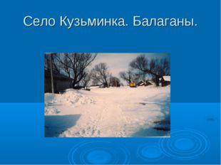 Село Кузьминка. Балаганы.