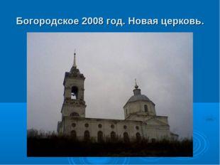 Богородское 2008 год. Новая церковь.