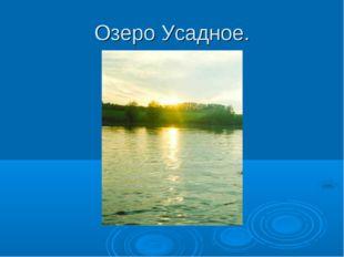 Озеро Усадное.