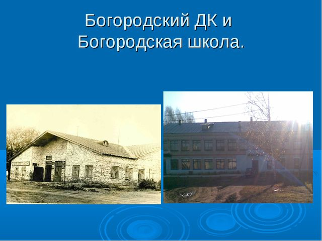 Богородский ДК и Богородская школа.