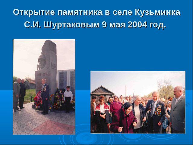 Открытие памятника в селе Кузьминка С.И. Шуртаковым 9 мая 2004 год.