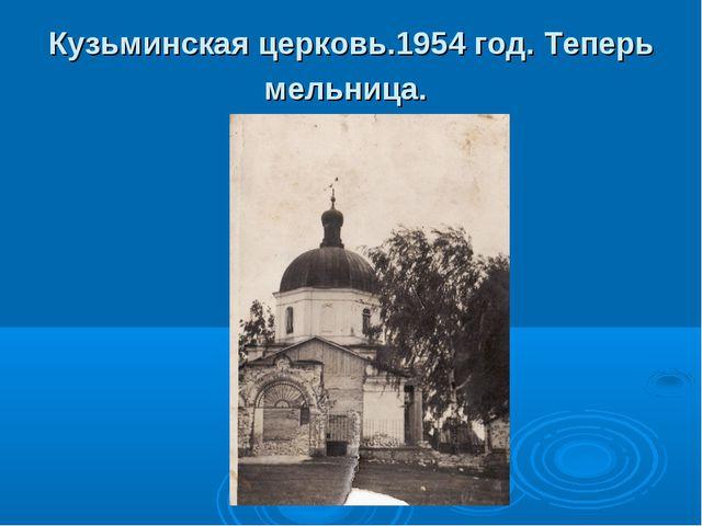 Кузьминская церковь.1954 год. Теперь мельница.