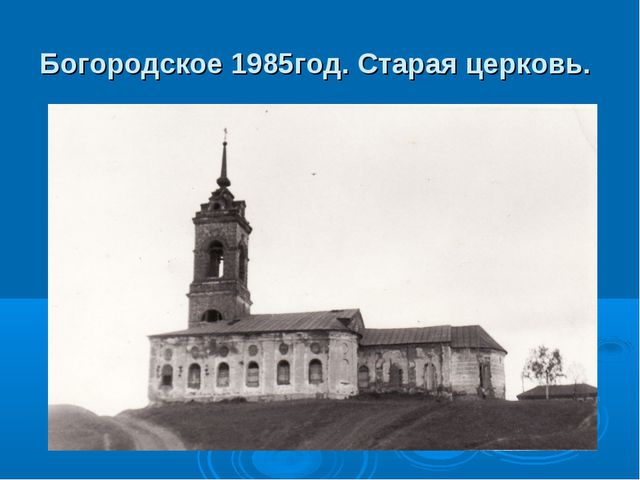Богородское 1985год. Старая церковь.