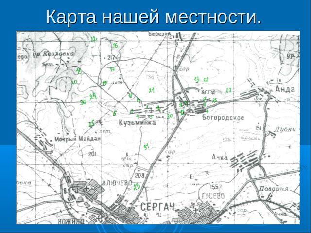 Карта нашей местности.