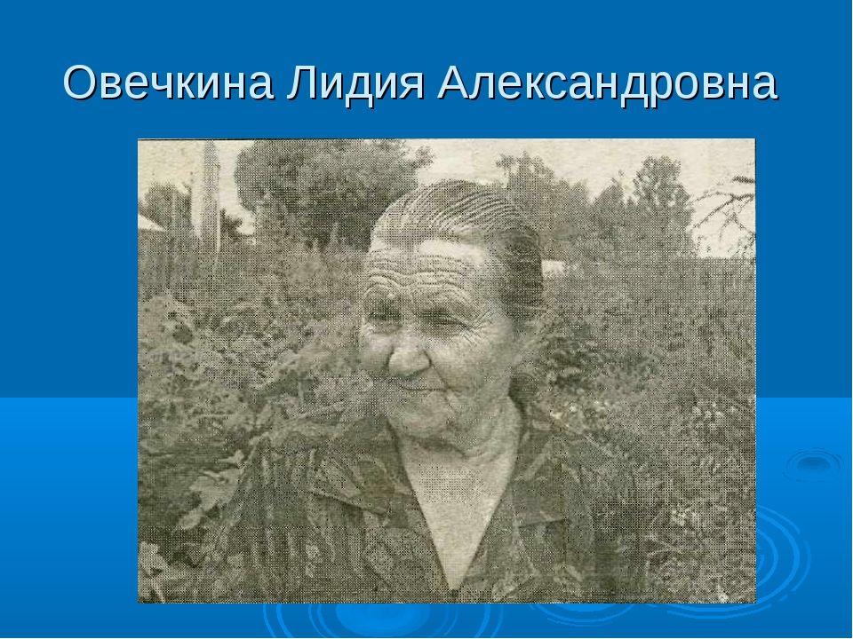 Овечкина Лидия Александровна