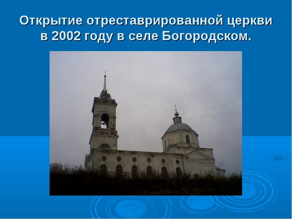 Открытие отреставрированной церкви в 2002 году в селе Богородском.