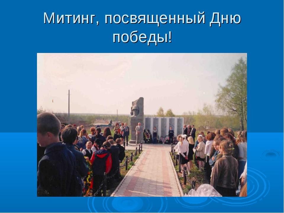 Митинг, посвященный Дню победы!