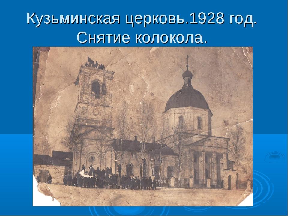 Кузьминская церковь.1928 год. Снятие колокола.