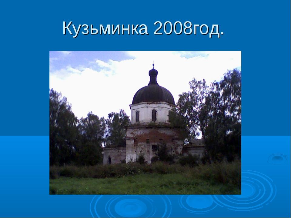 Кузьминка 2008год.