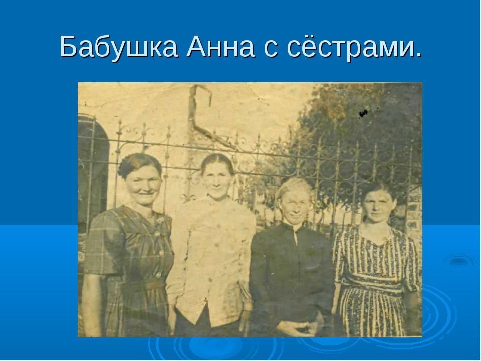 Бабушка Анна с сёстрами.