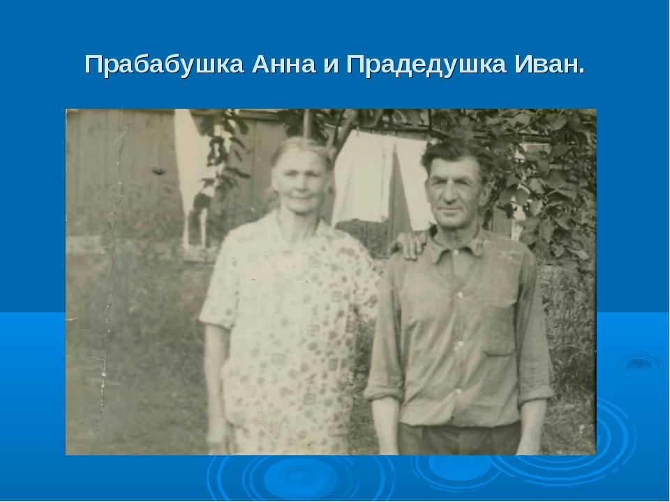 Прабабушка Анна и Прадедушка Иван.