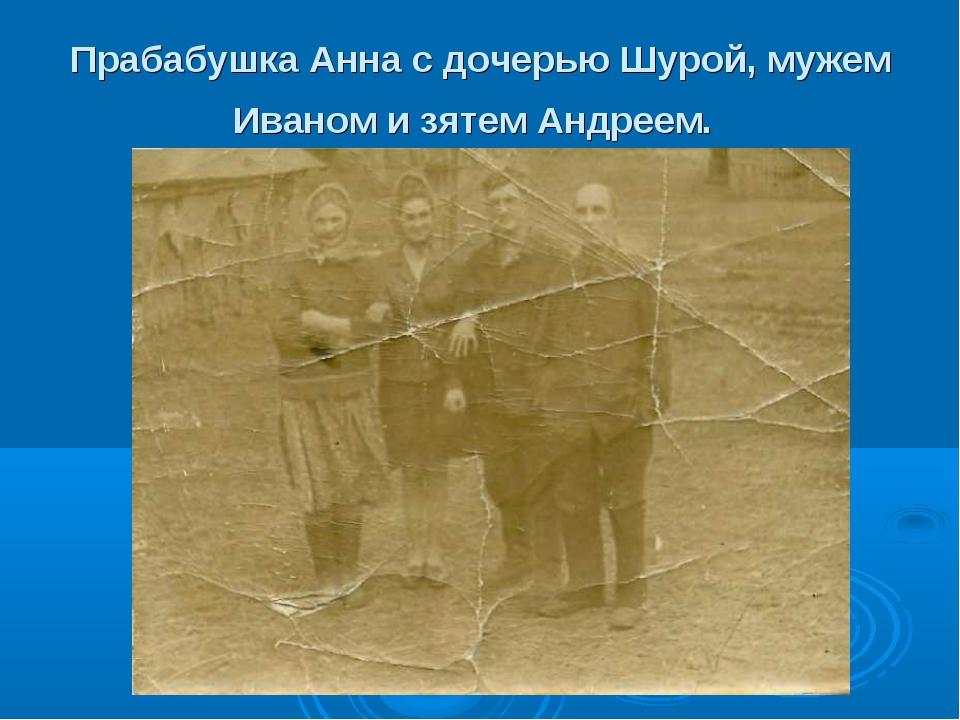 Прабабушка Анна с дочерью Шурой, мужем Иваном и зятем Андреем.