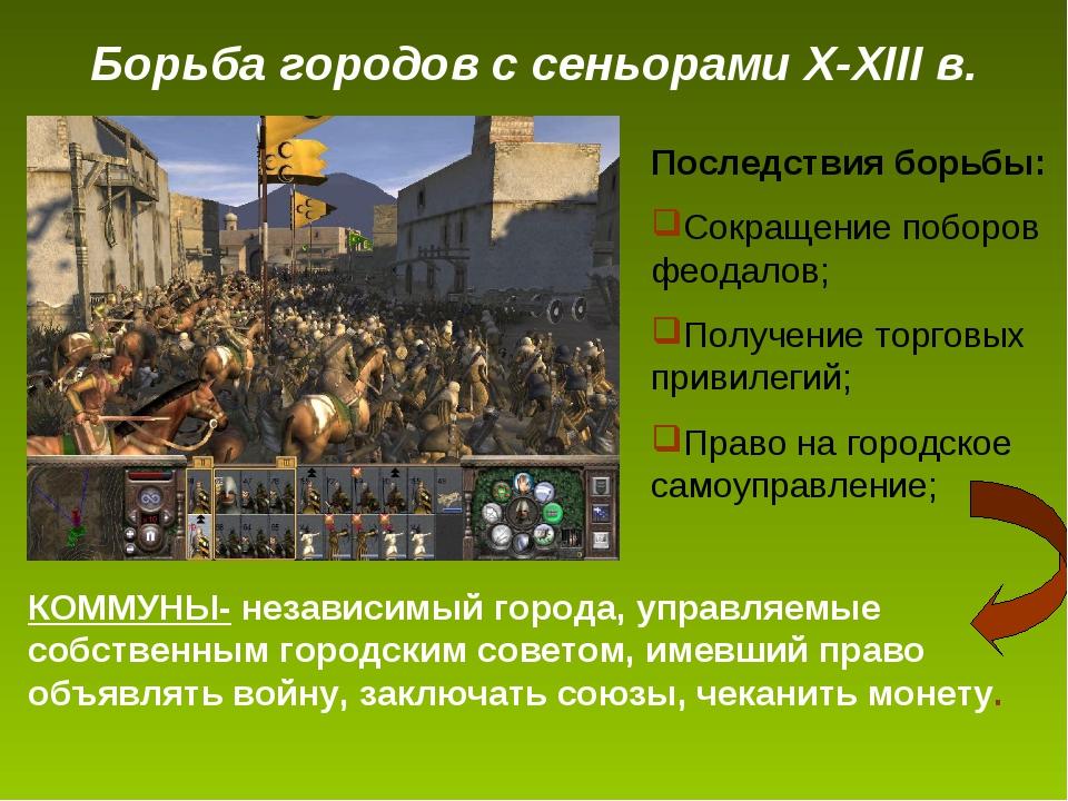 Борьба городов с сеньорами X-XIII в. Последствия борьбы: Сокращение поборов ф...
