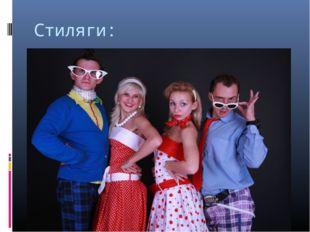 Стиляги: