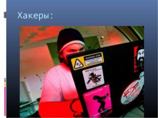 Хакеры: