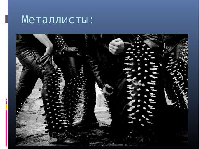 Металлисты: