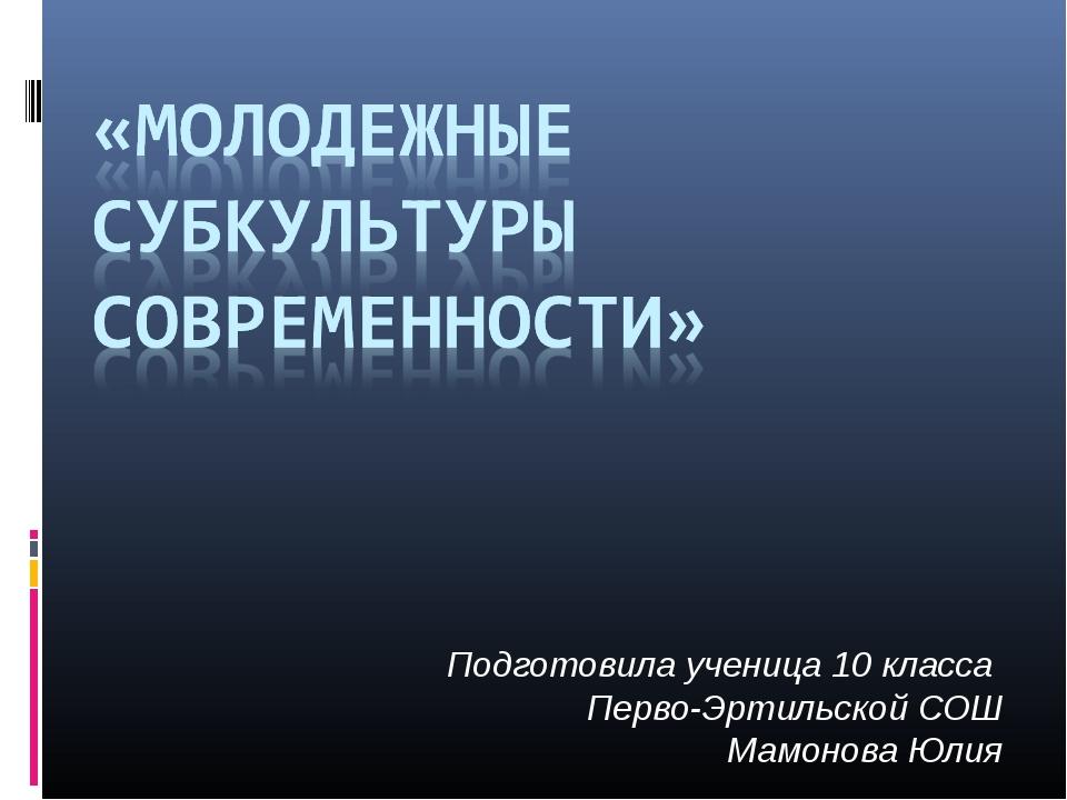 Подготовила ученица 10 класса Перво-Эртильской СОШ Мамонова Юлия